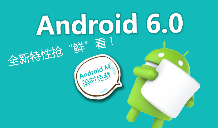 Android6.0抢新看